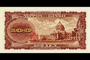 日本銀行券B号100円裏面