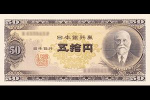 日本銀行券B号50円表面