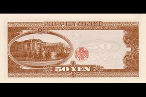 日本銀行券B号50円裏面