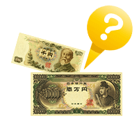 日本銀行券C号について