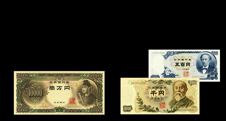 古紙幣・旧紙幣である日本銀行券C号の買取情報や価値、概要をご紹介