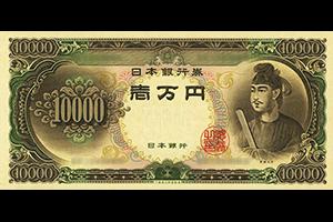日本銀行券C号10000円表面