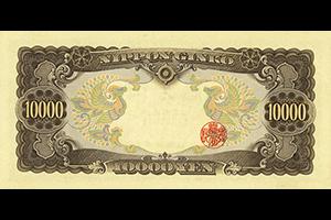 日本銀行券C号10000円裏面