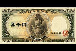 日本銀行券C号5000円表面