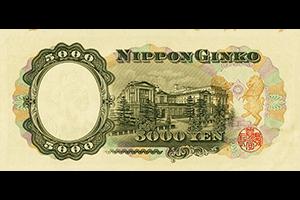 日本銀行券C号5000円裏面