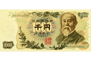 日本銀行券C号1000円表面