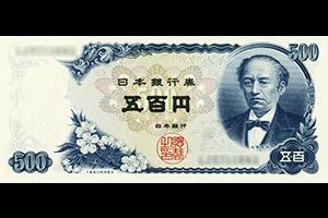日本銀行券C号500円表面