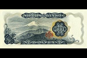 日本銀行券C号500円裏面