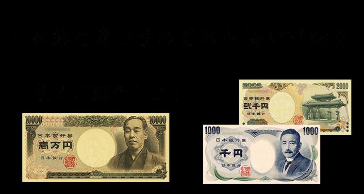 古紙幣・旧紙幣である日本銀行券D号の買取情報や価値、概要をご紹介