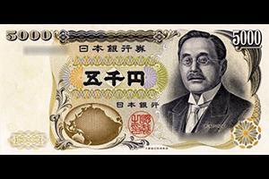 日本銀行券D号5000円表面