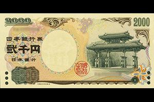 日本銀行券D号2000円表面