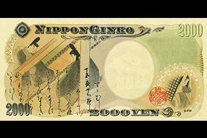 日本銀行券D号2000円裏面