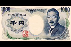 日本銀行券D号1000円表面