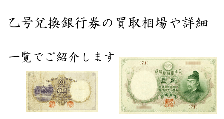 古紙幣・旧紙幣である乙号兌換銀行券の買取情報や価値、概要をご紹介