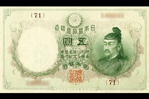 乙号兌換銀行券20円表面