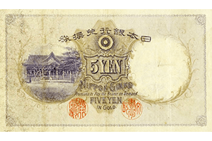 乙号兌換銀行券20円裏面