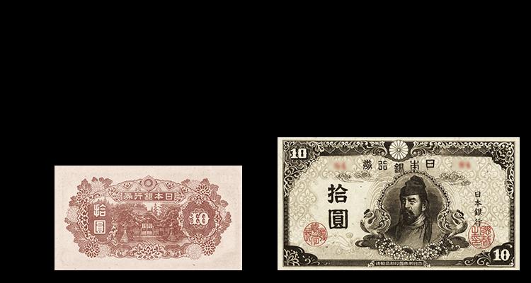 古紙幣・旧紙幣である再改正不換紙幣10円の買取情報や価値、概要をご紹介