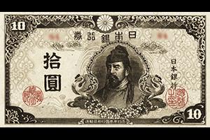 再改正不換紙幣10円表面