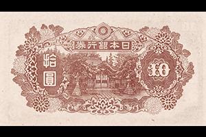 再改正不換紙幣10円裏面