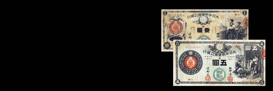 古紙幣・旧紙幣である新国立銀行券の買取情報や価値、概要をご紹介