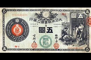 新国立銀行券5円表面