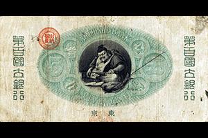 新国立銀行券5円裏面