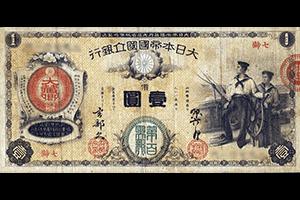 新国立銀行券1円表面