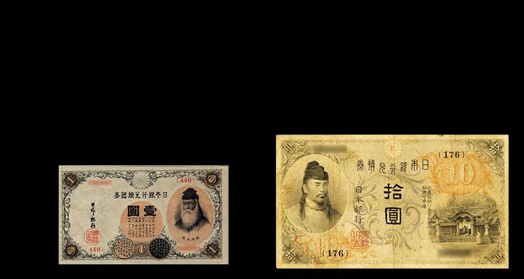 古紙幣・旧紙幣である大正兌換銀行券の買取情報や価値、概要をご紹介
