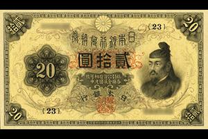 大正兌換銀行券20円表面