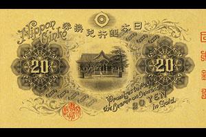 大正兌換銀行券20円裏面