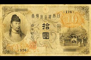 大正兌換銀行券10円表面