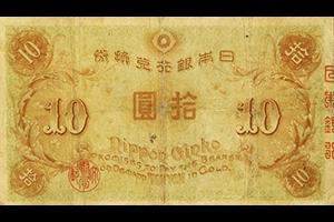 大正兌換銀行券10円裏面