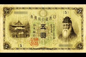 大正兌換銀行券5円表面