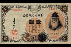 大正兌換銀行券1円表面
