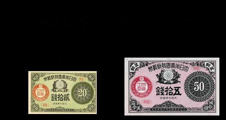 古紙幣・旧紙幣である大正小額紙幣の買取情報や価値、概要をご紹介