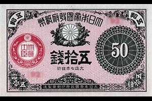 大正小額紙幣20銭表面