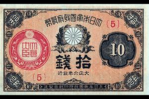 大正小額紙幣5銭表面