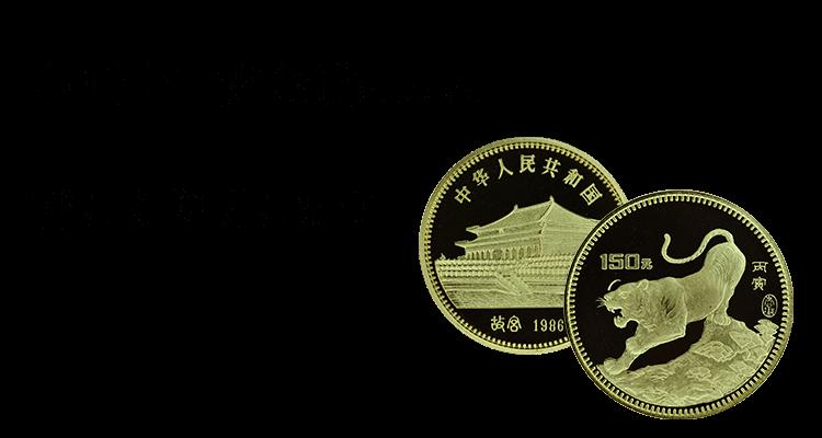 中国十二支金貨買取の買取情報や価値、概要をご紹介