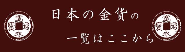 日本金貨の一覧はここから