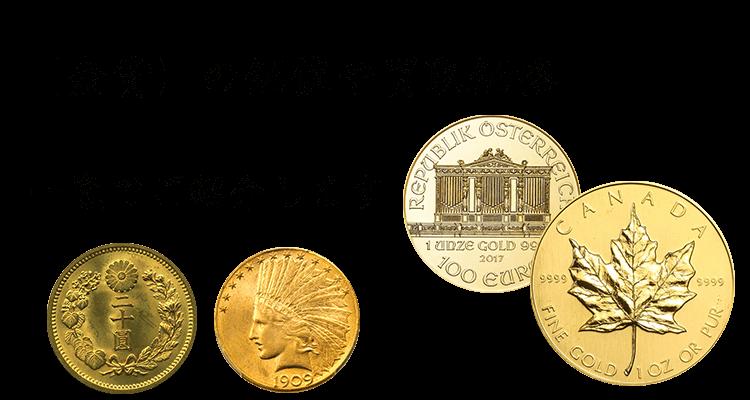 金貨買取情報・価値・概要を一覧でご紹介