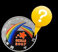 ユニバーサル技能五輪国際大会記念硬貨について