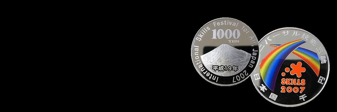 ユニバーサル技能五輪国際大会記念硬貨買取の買取情報や価値、概要をご紹介