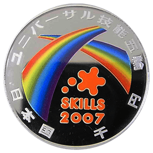 ユニバーサル技能五輪国際大会記念硬貨表面
