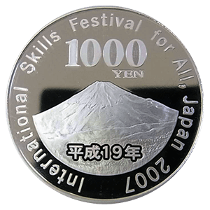 ユニバーサル技能五輪国際大会記念硬貨裏面