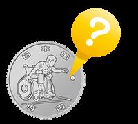 東京2020パラリンピック競技大会記念硬貨について