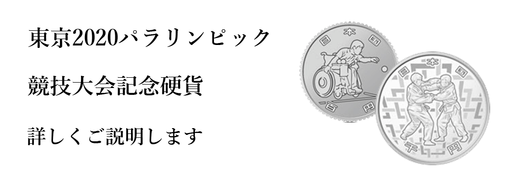 東京2020パラリンピック競技大会記念硬貨買取の買取情報や価値、概要をご紹介