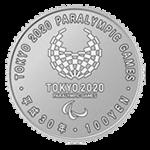 東京2020パラリンピック競技大会記念100円白銅貨(第1次)裏面
