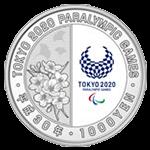 東京2020パラリンピック競技大会記念1000円銀貨幣(第1次)裏面
