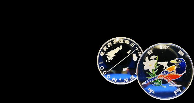 奄美群島復帰50周年記念硬貨買取の買取情報や価値、概要をご紹介