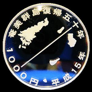 奄美群島復帰50周年記念硬貨裏面